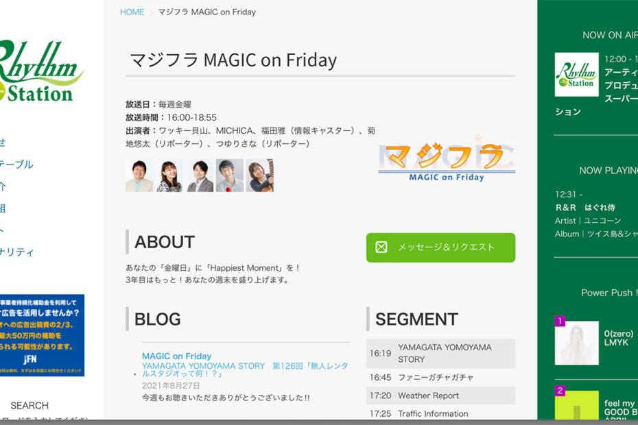 YAMAGATA YOMOYAMA STORY 第126回「無人レンタルスタジオって何!?」