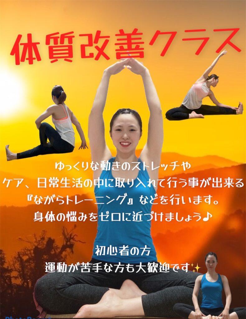 【10/6&10/20ワンコイン!】体質改善クラス〜体験会|dance studio briljan(ブリリアン)
