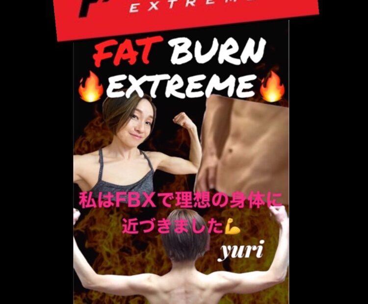 【10月4回開催!】FATBURN EXTREME〜体験会|dance studio briljan(ブリリアン)