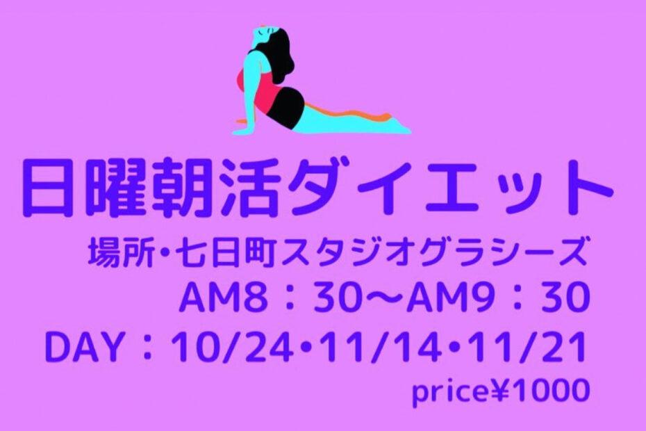 【10月から開催!】日曜朝活ダイエット|フィットネスインストラクターちはる さん